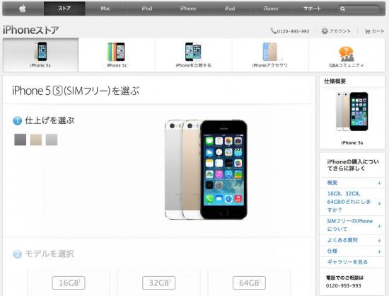 iPhone5s,iPhone5c sim free
