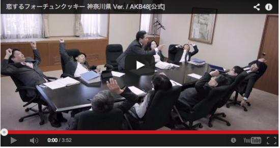 AKB-公式 神奈川県バージョン