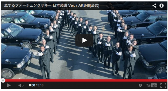 AKB48 公式 日本交通バージョン