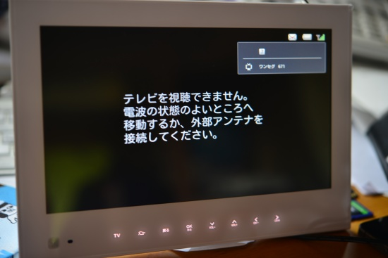 Photovisionテレビ受信