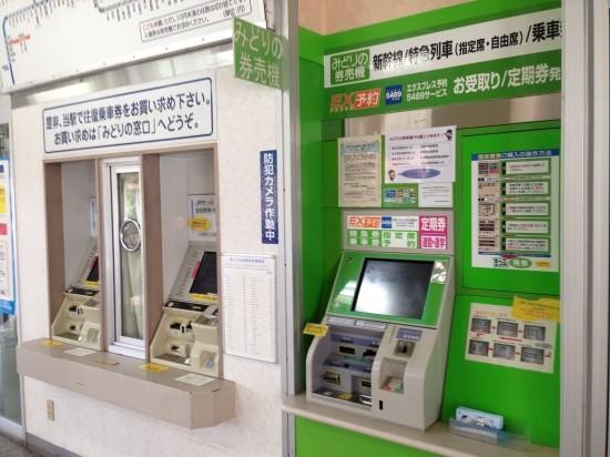 JR鯖江駅 券売機