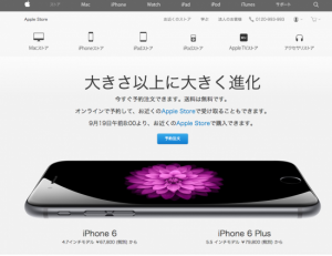 iphone6,6plus予約スタート