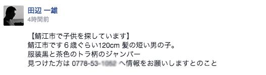 Facebookでの情報シェア
