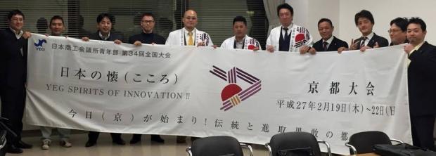 日本YEG全国大会 京都大会