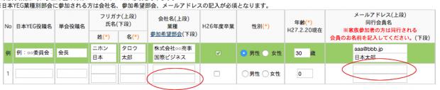 日本YEG全国大会 京都大会登録フォーム