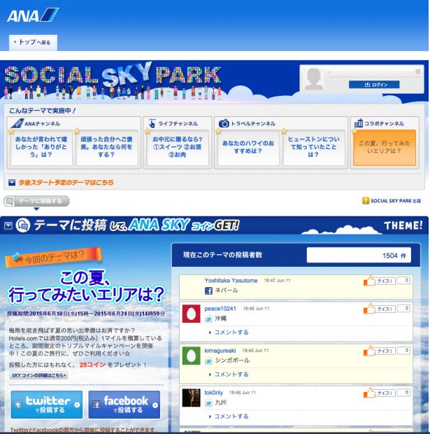 ANA SOCIAL SKY PARK