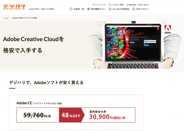 Adobe Creative Cloud 40% OFF