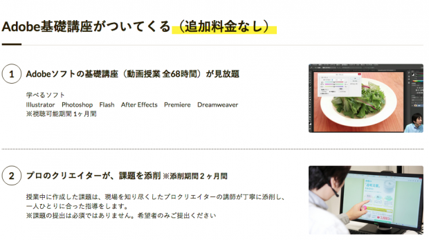adobe Creative Cloudはお得!