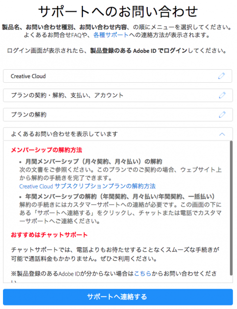 Adobe Creative Cloud解約