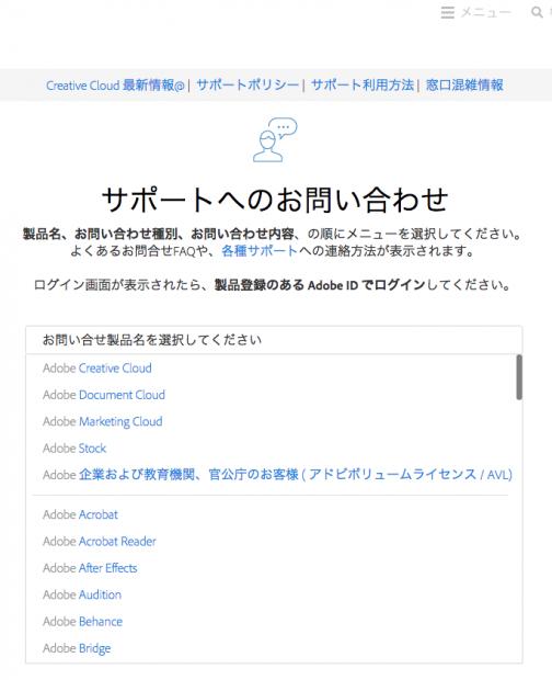 Adobe サポートへの問い合わせ