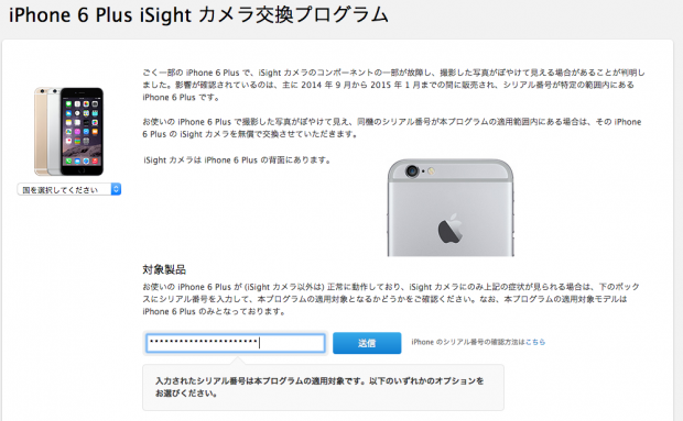 iPhone6Plus isight カメラ交換プログラム