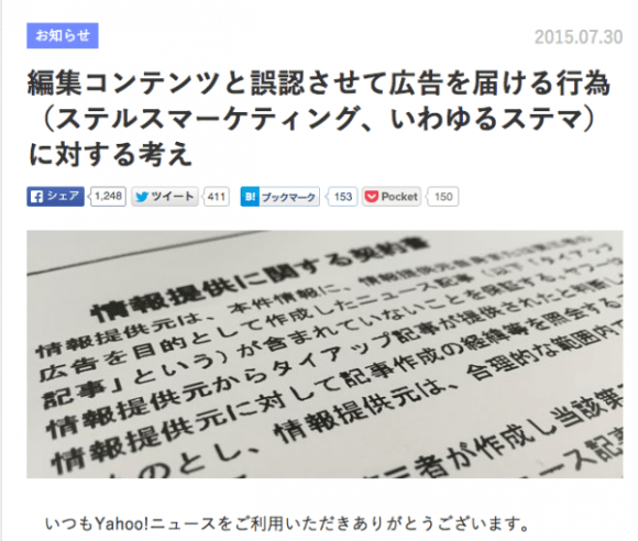 Yahoo!ニュース ステマ排除