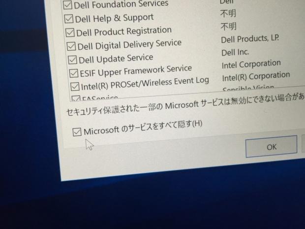 msconfig サービスの停止