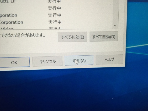 msconfigでサービスoff