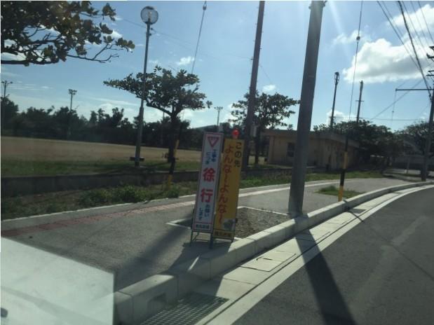 久米島道路工事看板 よんな〜よんな〜
