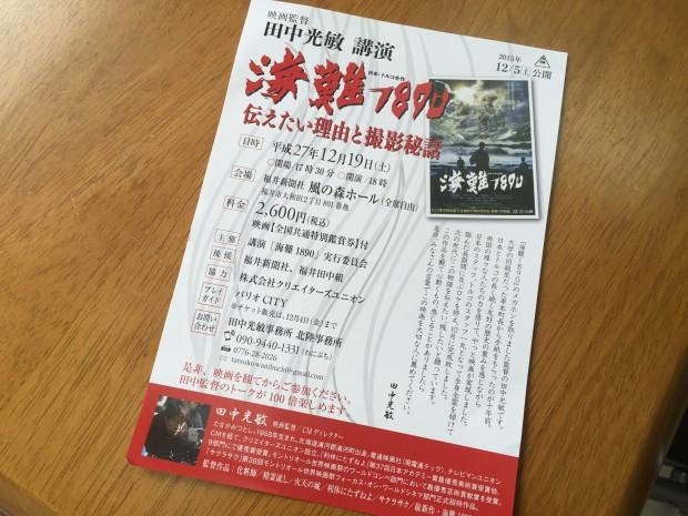 海難1890の田中監督の講演を聞きに行きました