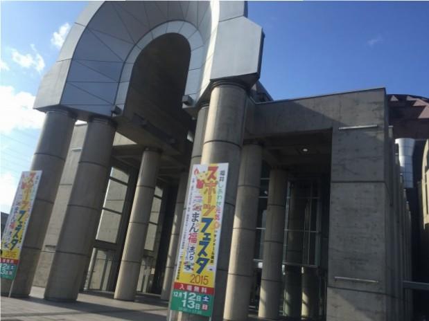 スポーツフェスタ2015 サンドーム福井にて