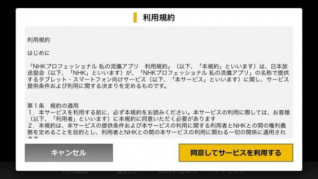 NHKプロフェッショナルの流儀の動画作成アプリの画面