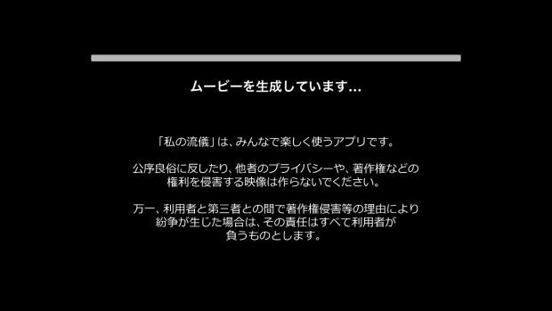NHK公式プロフェッショナルの流儀の動画作成 完成