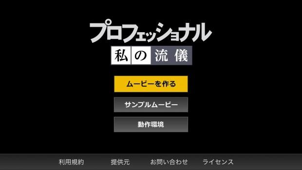 NHKプロフェッショナルの流儀の動画作成トップメニューが表示されます