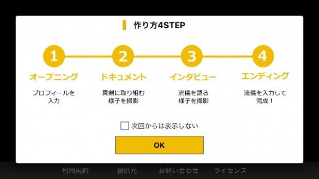 NHKプロフェッショナルの流儀の動画作成手順が表示されます