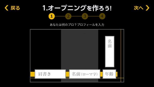 NHKプロフェッショナルの流儀の動画作成肩書などを入力します