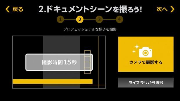 NHKプロフェッショナルの流儀の動画作成 作業している風景の動画を15秒撮影