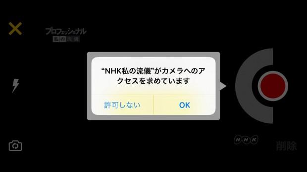 NHKプロフェッショナルの流儀の動画作成 アクセスを許します