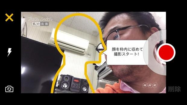 NHKプロフェッショナルの流儀の動画作成 撮影開始