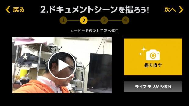 NHKプロフェッショナルの流儀の動画作成 撮った動画の確認
