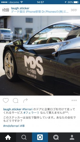 Instagramフェラーリ写真キャンペーン