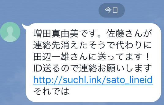 増田真由美です。佐藤さんが連絡先消えたそうです。