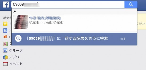 Facebook検索設定を見直して!