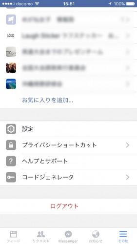 Facebookで検索設定を見直しを!