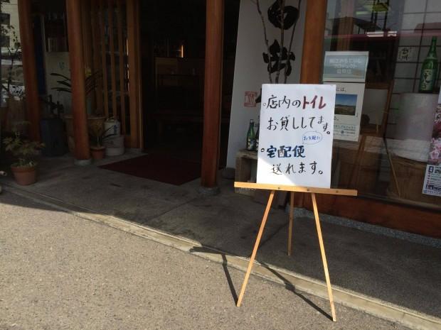 久保田酒店でのトイレの提供