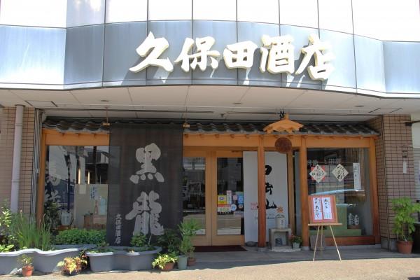 久保田酒店