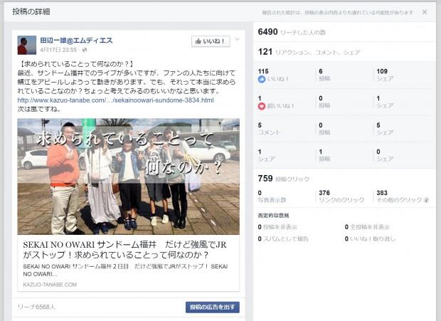 Facebookページを使った投稿の影響力を知る方法