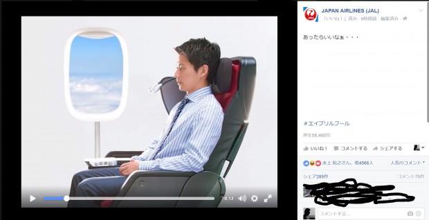 エイプリルフールネタJAL編