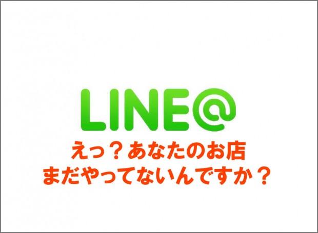 line-at-logo
