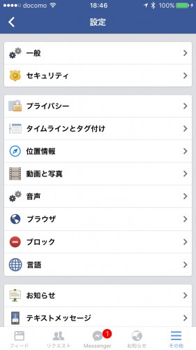 facebookアプリでコードジェネレーターを使う方法