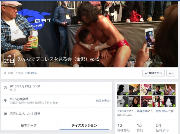 Facebookイベント みんなでプロレスを見る会(金沢)