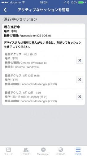 Facebookの進行中のセッションを調べる