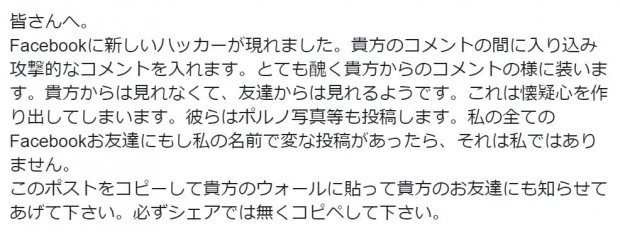 facebookに新しいハッカー登場!?