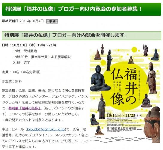「福井の仏像」ブロガー向け内覧会