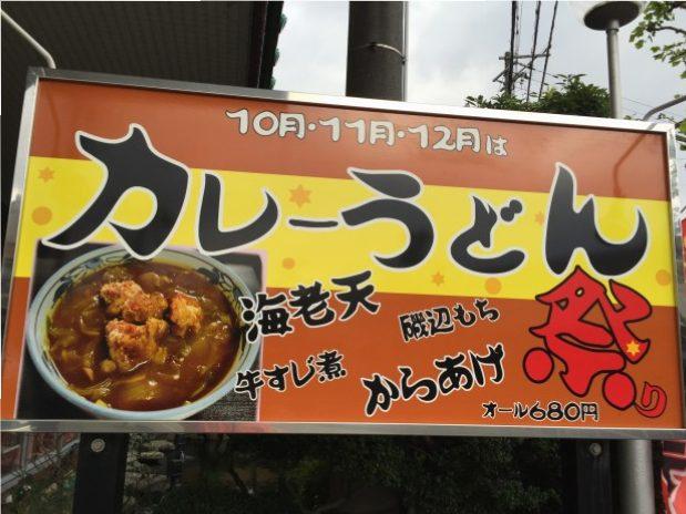 富士屋会館のカレーうどんまつり