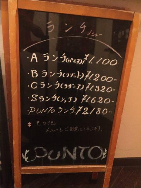 鯖江のイタリア料理店PUNTOのランチ