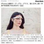 Google Glassが日本でも買えるようになるとのことですが…