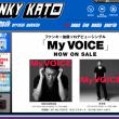 ファンキー加藤ウェブサイト
