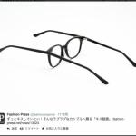 いつまでもラブラブ キス眼鏡が発売される!