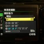 Nikon D800でタイムラプス(微速度撮影)3つのポイント
